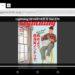 Amazon Fireタブレットでdマガジンを読む方法