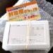 ブロガー用名刺を840円(送料込み)で作った、というお話